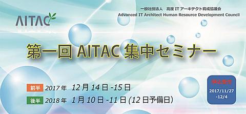 第一回AITAC集中セミナー
