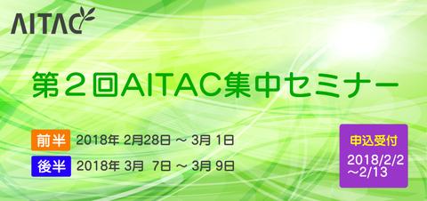 第2回AITAC集中セミナー(STEP1)開催