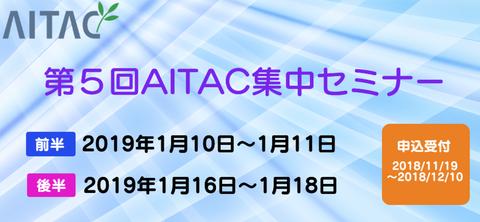 第5回AITAC集中セミナー(STEP1)開催