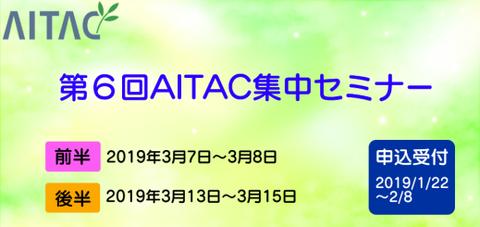 第6回AITAC集中セミナー(STEP1)開催