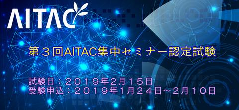 第3回AITAC集中セミナー認定試験