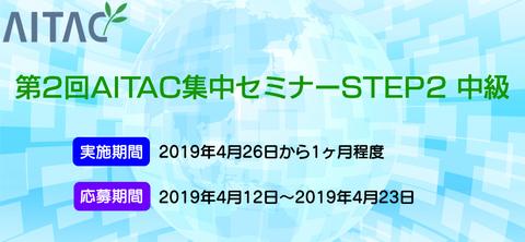 第2回AITAC集中セミナー STEP2 中級 開催