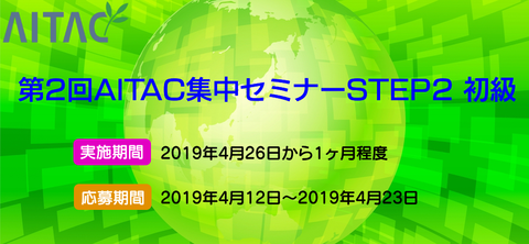 第2回AITAC集中セミナー STEP2 初級 開催