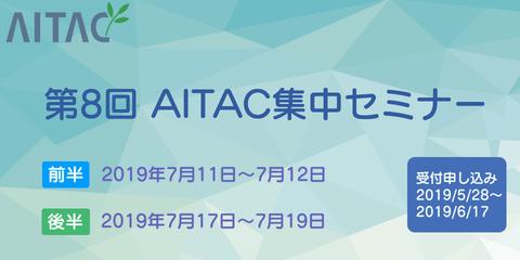 第8回AITAC集中セミナー(STEP1)開催