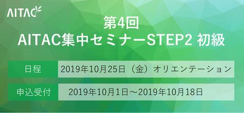 第4回AITAC集中セミナー STEP2 初級 開催