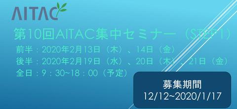 第10回AITAC集中セミナー(STEP1)開催