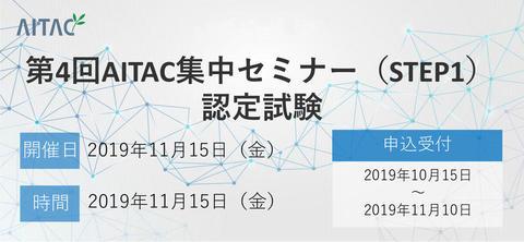 第4回AITAC集中セミナー(STEP1)認定試験