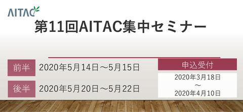 第11回AITAC集中セミナー(STEP1)開催 ※延期決定