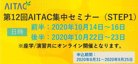 第12回AITAC集中セミナー(STEP1)開催