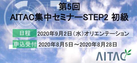 第5回AITAC集中セミナー STEP2 初級 開催