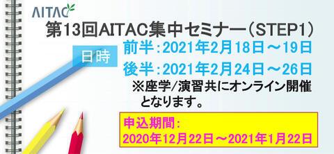 第13回AITAC集中セミナー(STEP1)開催