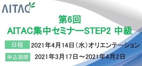第6回AITAC集中セミナー STEP2 中級 開催