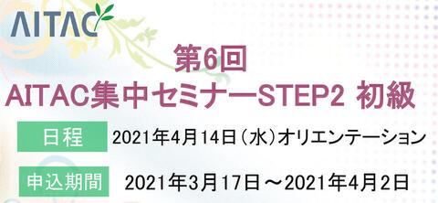 第6回AITAC集中セミナー STEP2 初級 開催
