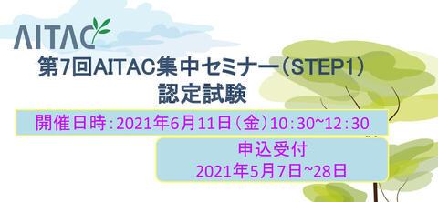 第7回AITAC集中セミナー(STEP1)認定試験