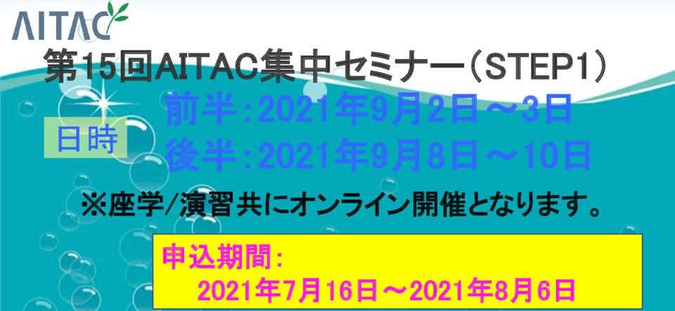 第15回AITAC集中セミナー(STEP1)開催