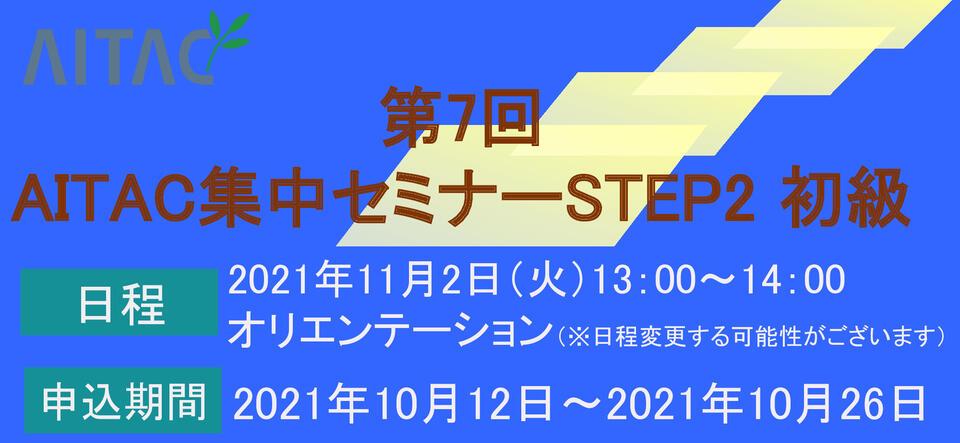 第7回AITAC集中セミナー STEP2 初級 開催