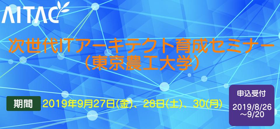 次世代ITアーキテクト育成セミナー(東京農工大学)参加者募集