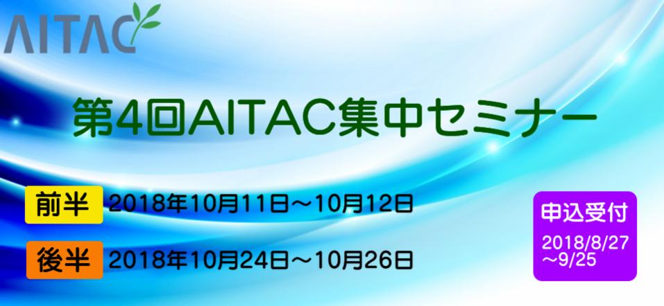 第4回AITAC集中セミナー(STEP1)開催