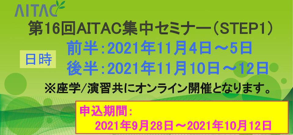 第16回AITAC集中セミナー(STEP1)開催