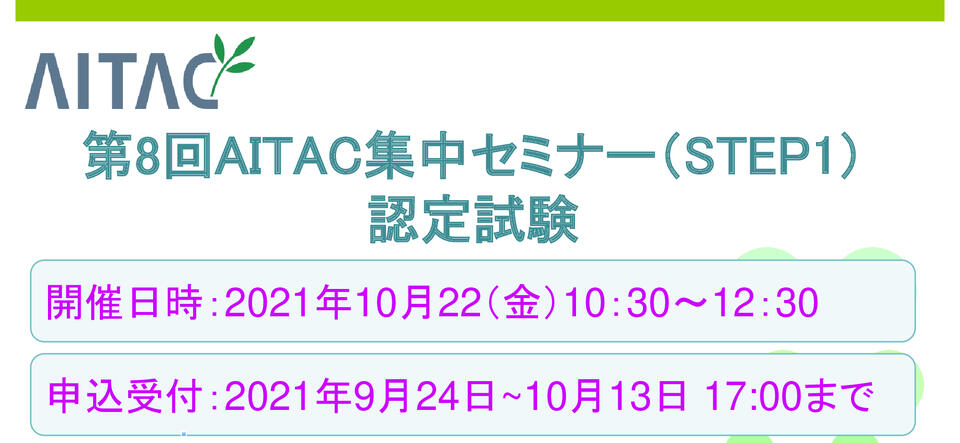 第8回AITAC集中セミナー(STEP1)認定試験