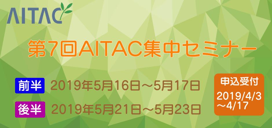 第7回AITAC集中セミナー(STEP1)開催