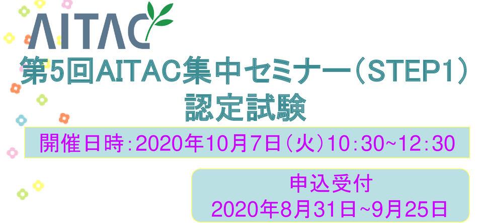 第5回AITAC集中セミナー(STEP1)認定試験