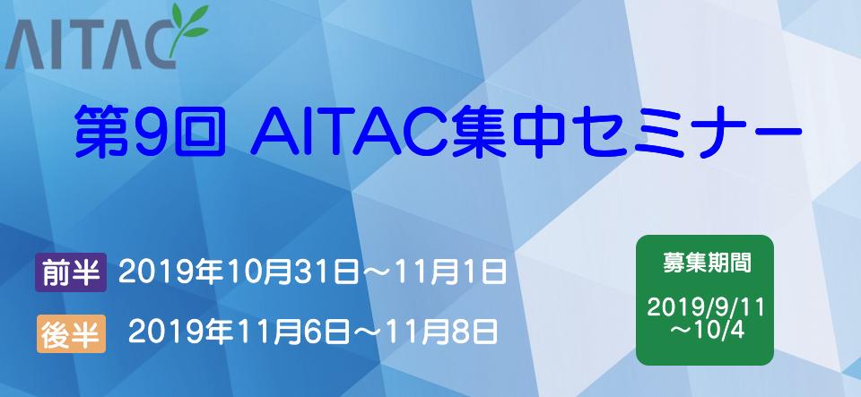 第9回AITAC集中セミナー(STEP1)開催