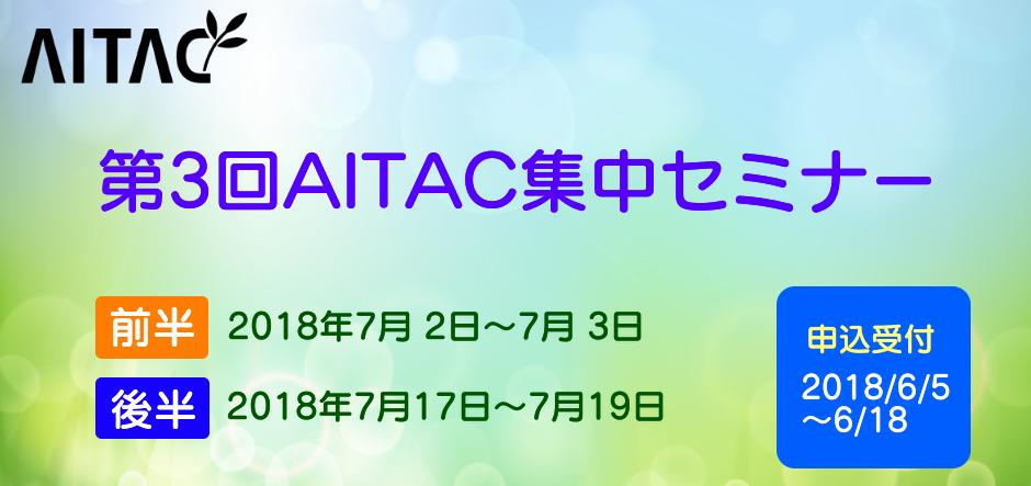 第3回AITAC集中セミナー(STEP1)開催