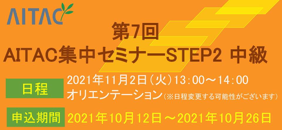 第7回AITAC集中セミナー STEP2 中級 開催
