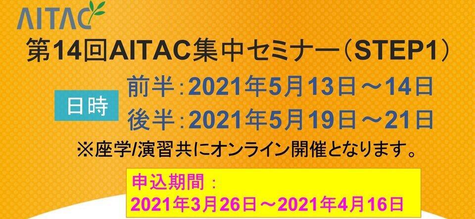 第14回AITAC集中セミナー(STEP1)開催