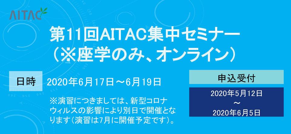 【再案内】第11回AITAC集中セミナー(STEP1)開催(座学のみ/オンライン)