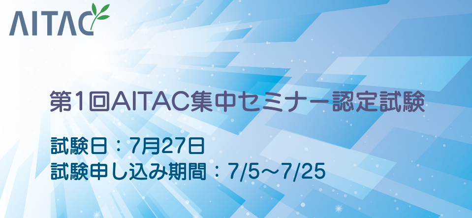 第1回AITAC集中セミナー認定試験