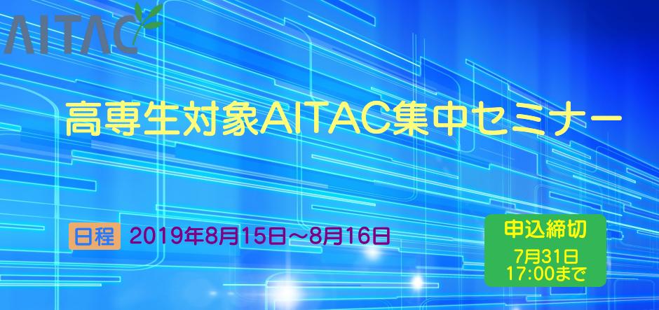 高専生対象AITAC集中セミナー開催