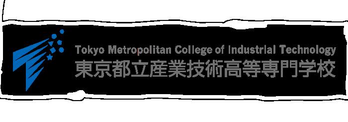 東京都立産業技術高等専門学校