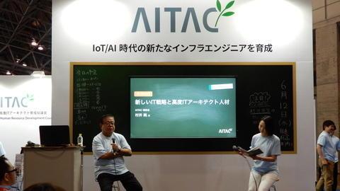 InteropTokyo2019 6/12講演資料について