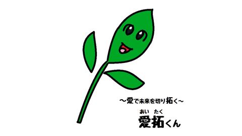 AITACマスコットキャラクター参加賞決定